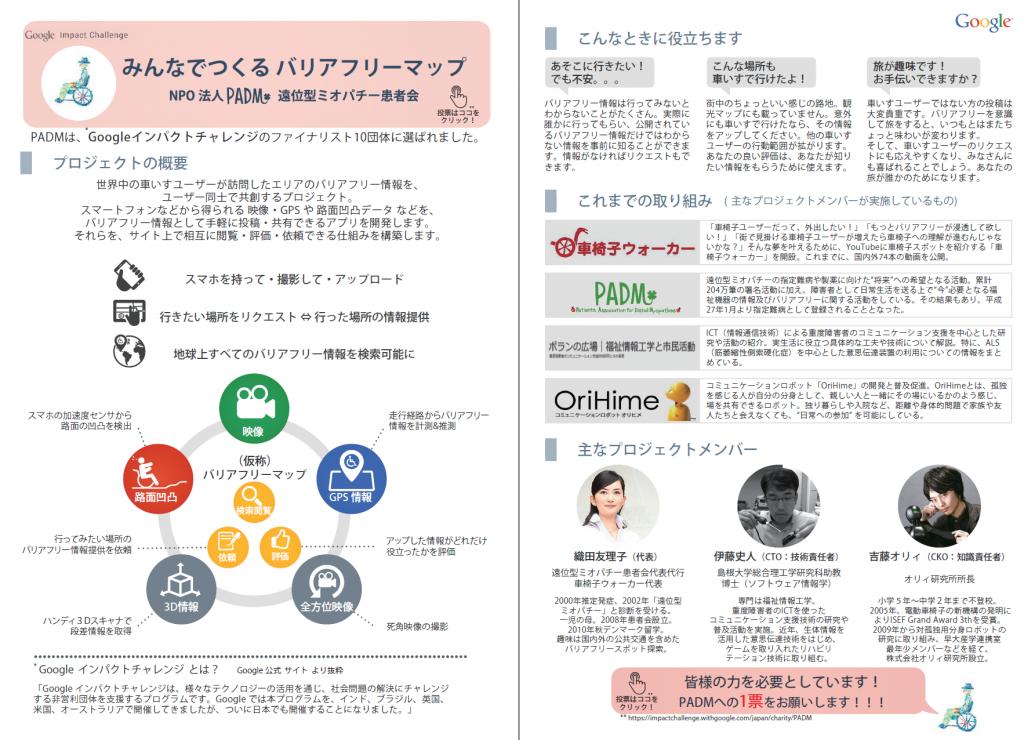Google_JPN